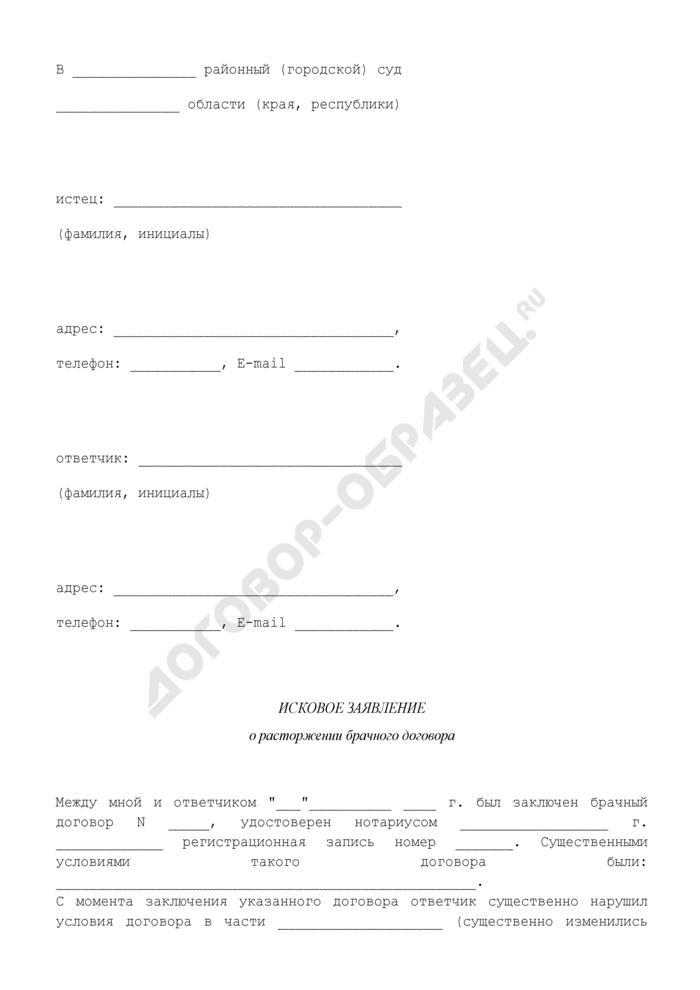 Исковое заявление о расторжении брачного договора. Страница 1