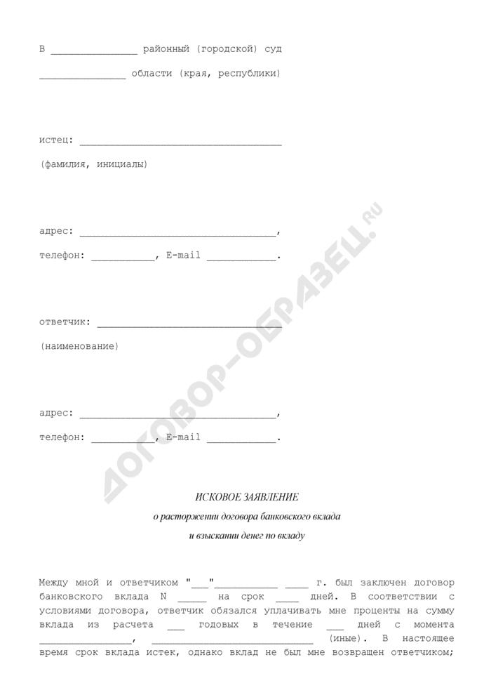 Исковое заявление о расторжении договора банковского вклада и взыскании денег по вкладу. Страница 1