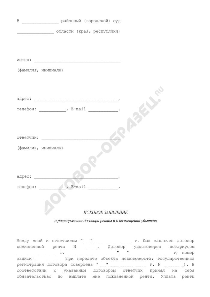 Исковое заявление о расторжении договора ренты и о возмещении убытков. Страница 1