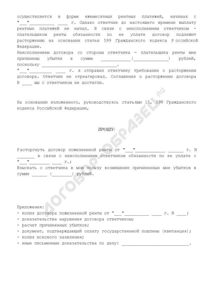 Исковое заявление о расторжении договора ренты и о возмещении убытков. Страница 2