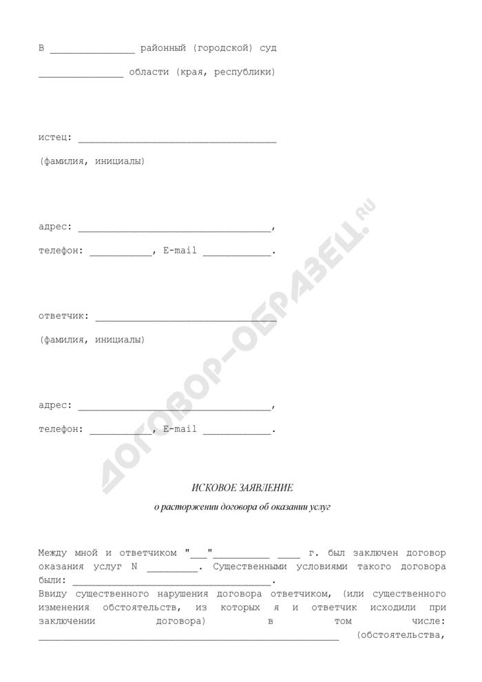 Исковое заявление о расторжении договора об оказании услуг. Страница 1