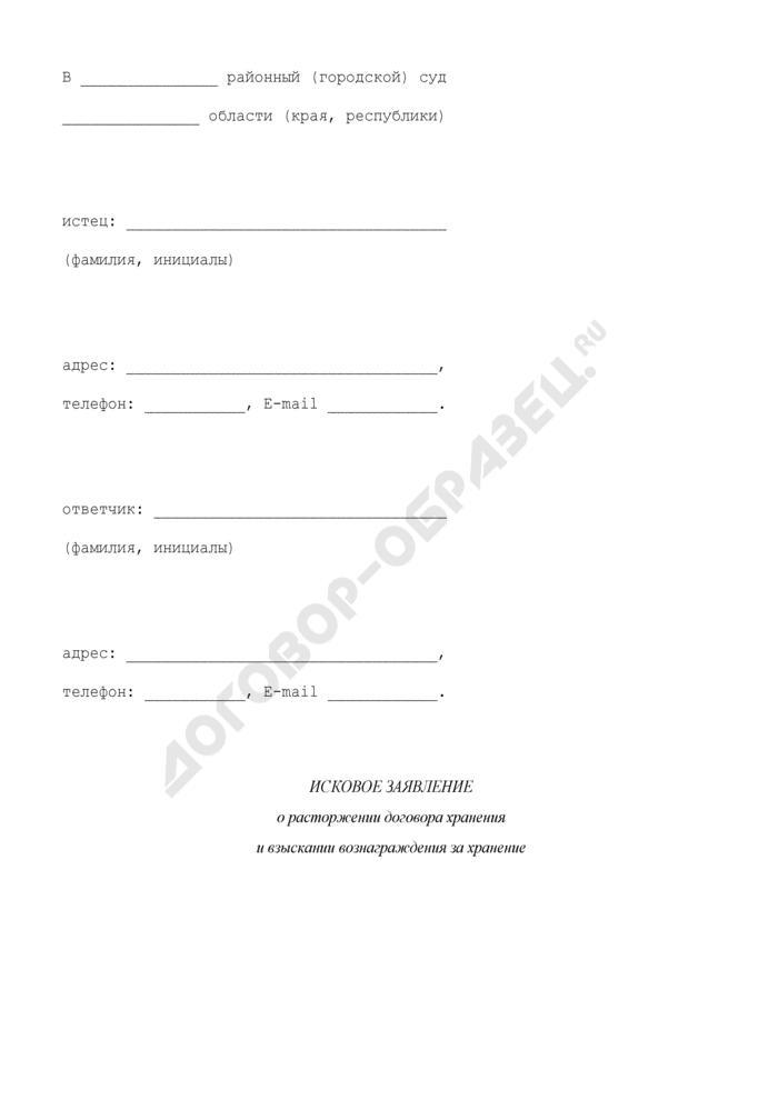 Исковое заявление о расторжении договора хранения и взыскании вознаграждения за хранение. Страница 1