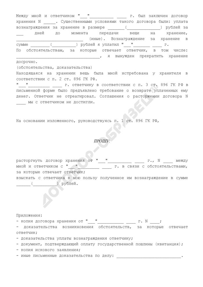 Исковое заявление о расторжении договора хранения и взыскании вознаграждения за хранение. Страница 2