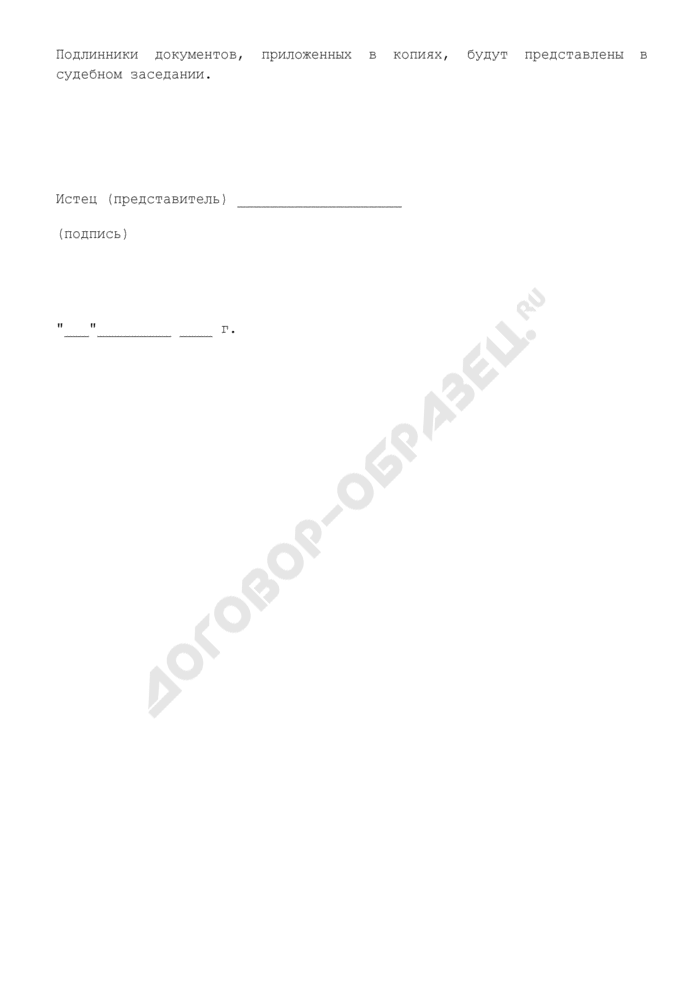 Исковое заявление о расторжении договора хранения и взыскании вознаграждения за хранение. Страница 3