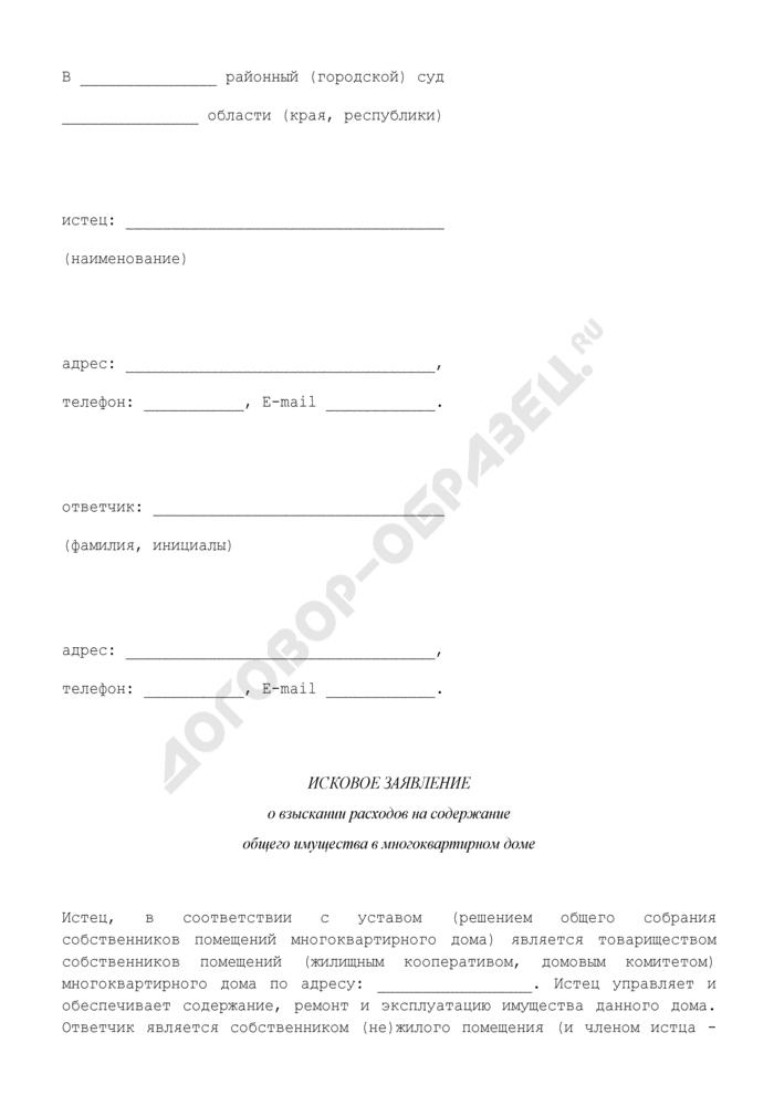 Исковое заявление о взыскании расходов на содержание общего имущества в многоквартирном доме. Страница 1