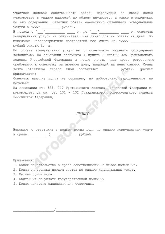Исковое заявление о взыскании с собственника задолженности по оплате коммунальных услуг. Страница 2