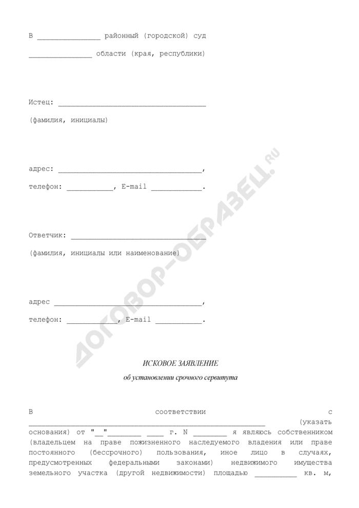 Исковое заявление об установлении срочного сервитута. Страница 1