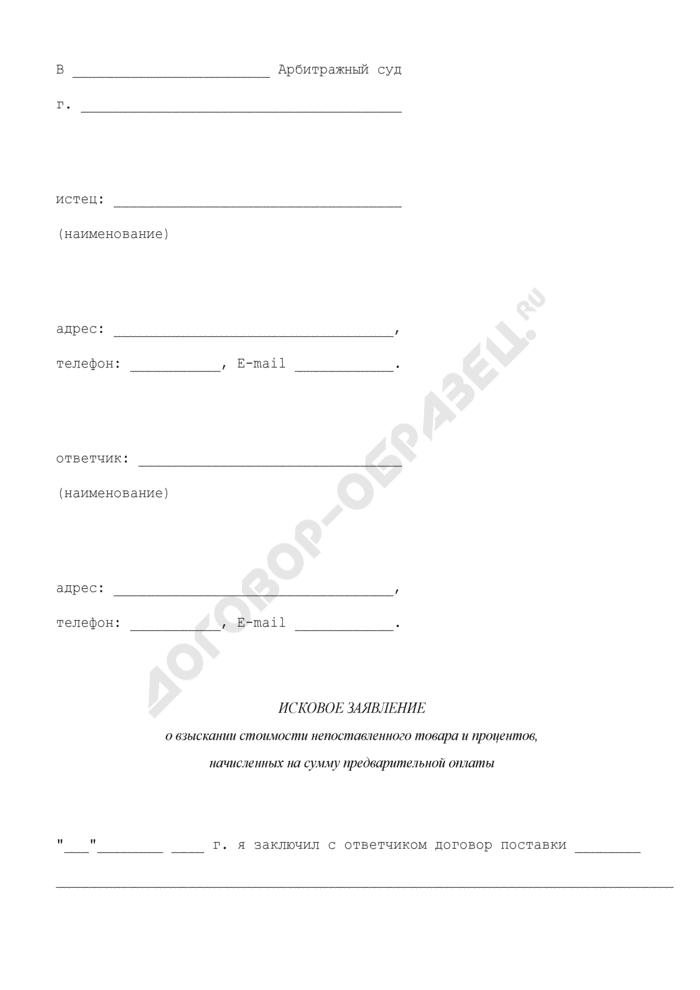 Исковое заявление о взыскании стоимости непоставленного товара и процентов, начисленных на сумму предварительной оплаты. Страница 1