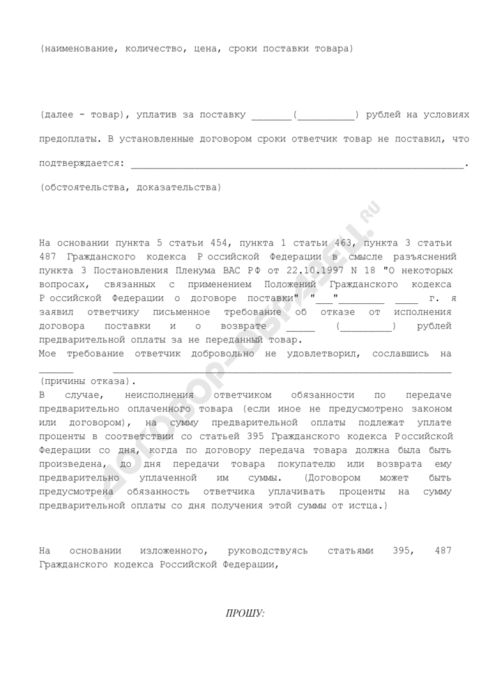 Исковое заявление о взыскании стоимости непоставленного товара и процентов, начисленных на сумму предварительной оплаты. Страница 2