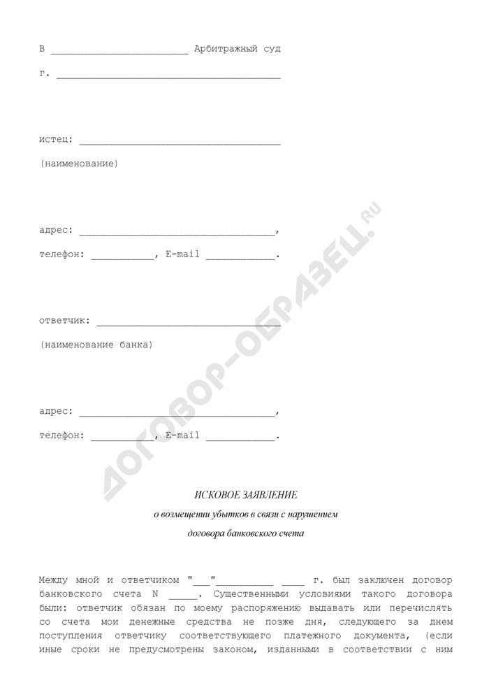 Исковое заявление о возмещении убытков в связи с нарушением договора банковского счета. Страница 1