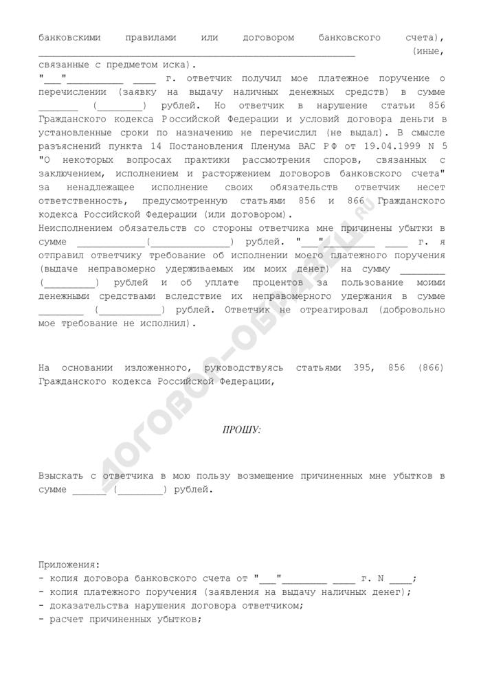 Исковое заявление о возмещении убытков в связи с нарушением договора банковского счета. Страница 2