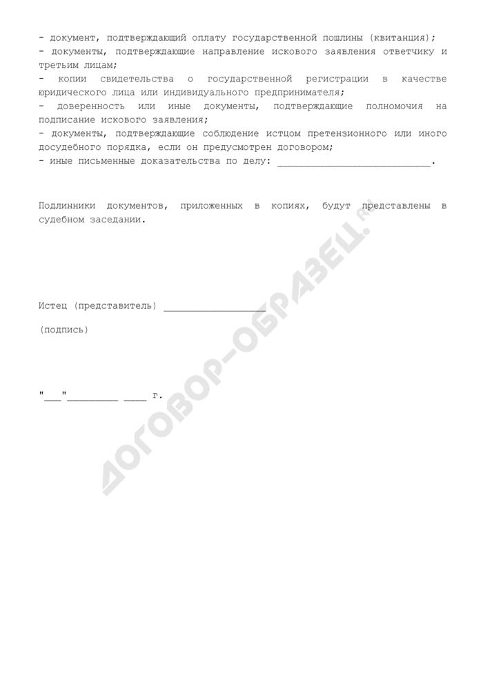 Исковое заявление о возмещении убытков в связи с нарушением договора банковского счета. Страница 3