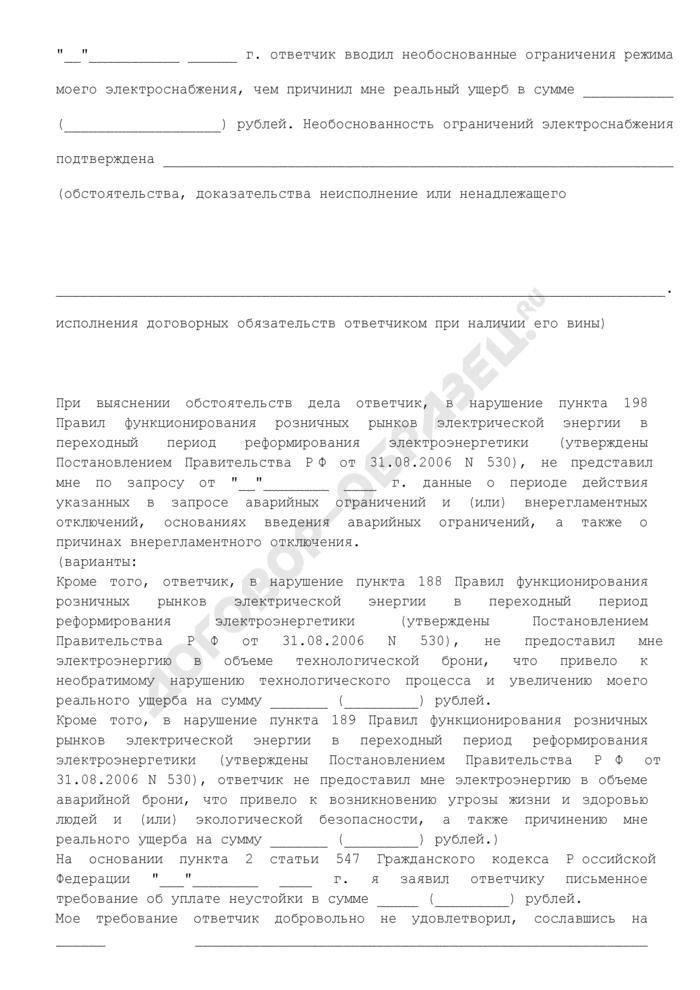 Исковое заявление о взыскании убытков и штрафных санкций за перерыв в подаче электроэнергии. Страница 2