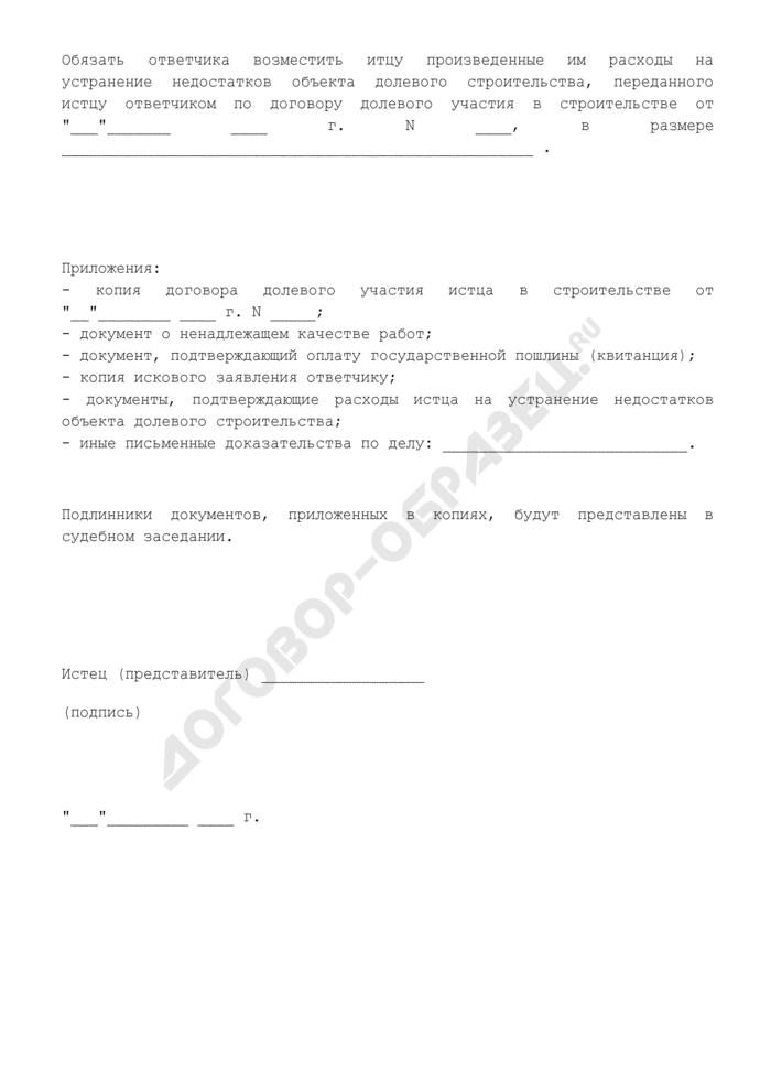 Исковое заявление о возмещении расходов на устранение недостатков объекта долевого строительства. Страница 3