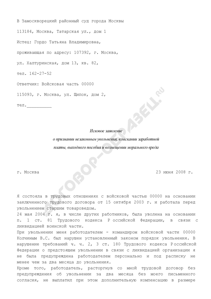 Исковое заявление о признании незаконным увольнения, взыскании заработной платы, выходного пособия и возмещении морального вреда (пример). Страница 1