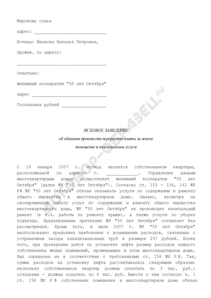Исковое заявление об обязании произвести перерасчет платы за жилое помещение и коммунальные услуги (пример). Страница 1