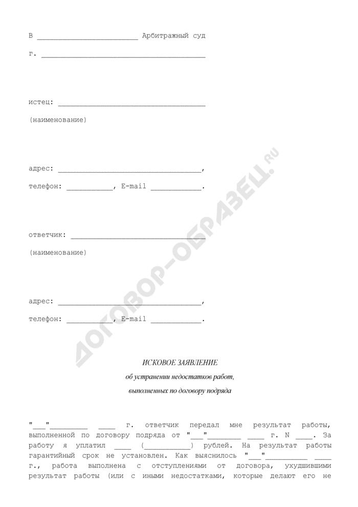Исковое заявление об устранении недостатков работ, выполненных по договору подряда. Страница 1