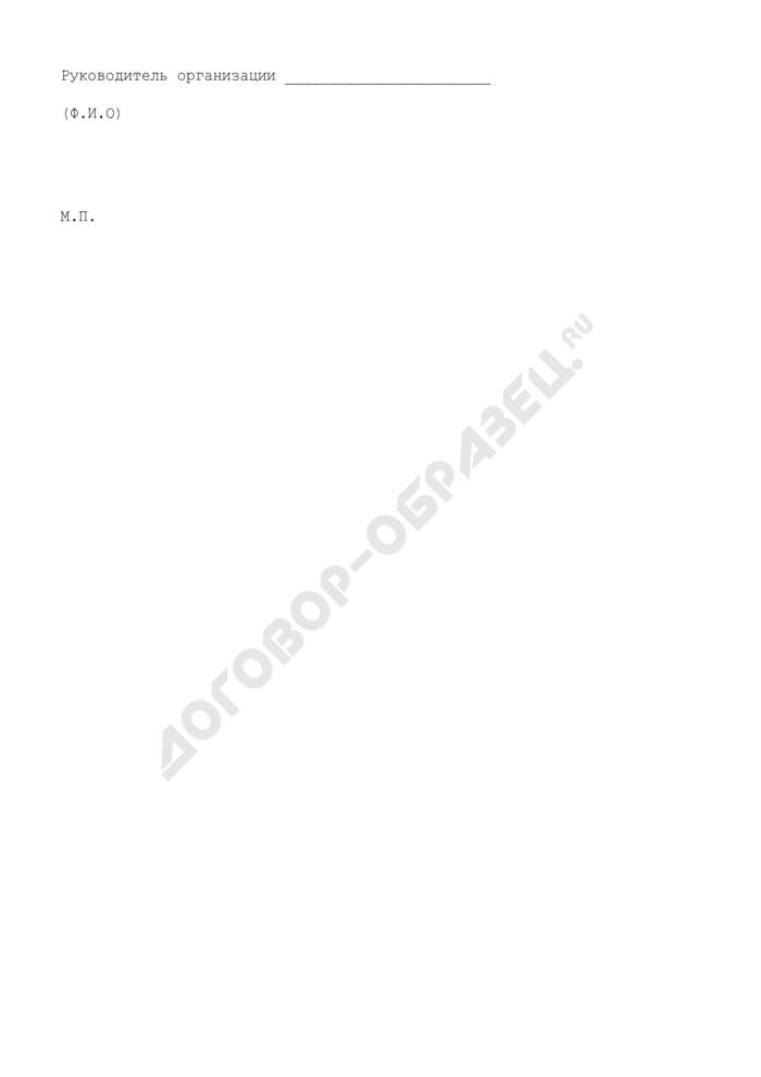Заявление кандидата на заключение с Банком России договора о выполнении функций дилера на рынке ГКО-ОФЗ. Страница 2