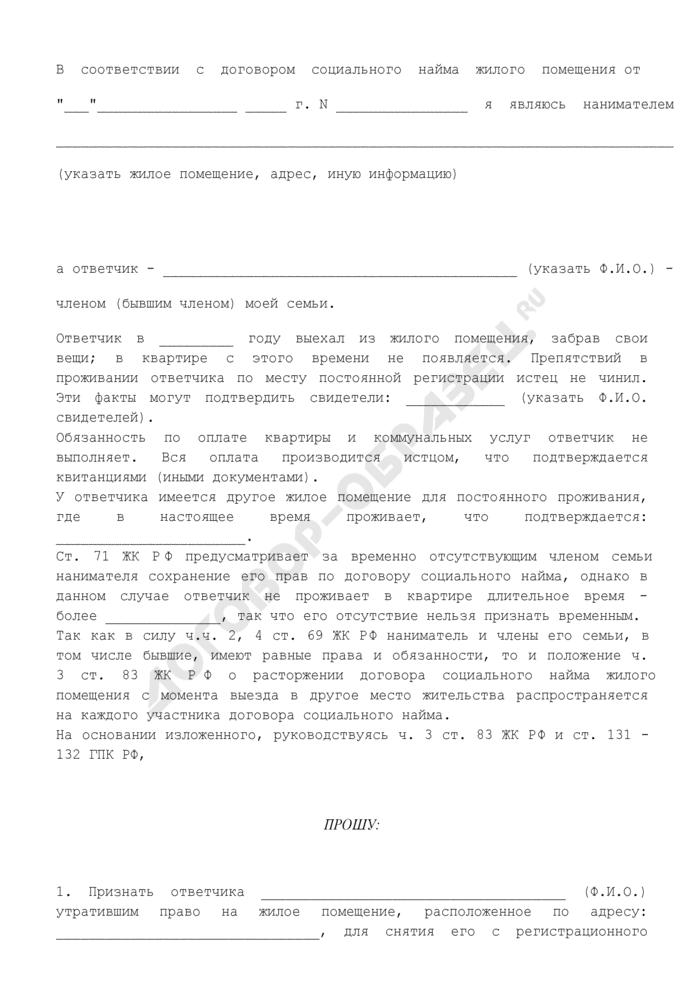 Исковое заявление о признании отсутствующих лиц утратившими право на жилое помещение в связи с выездом в другое место жительства. Страница 1