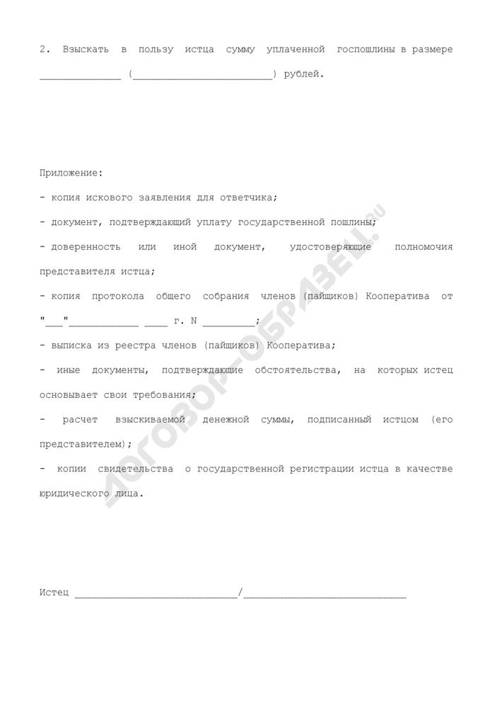 Исковое заявление об исполнении членом (пайщиком) кредитного кооператива своих обязательств в связи с ликвидацией кооператива (истец и ответчик - юридические лица). Страница 3