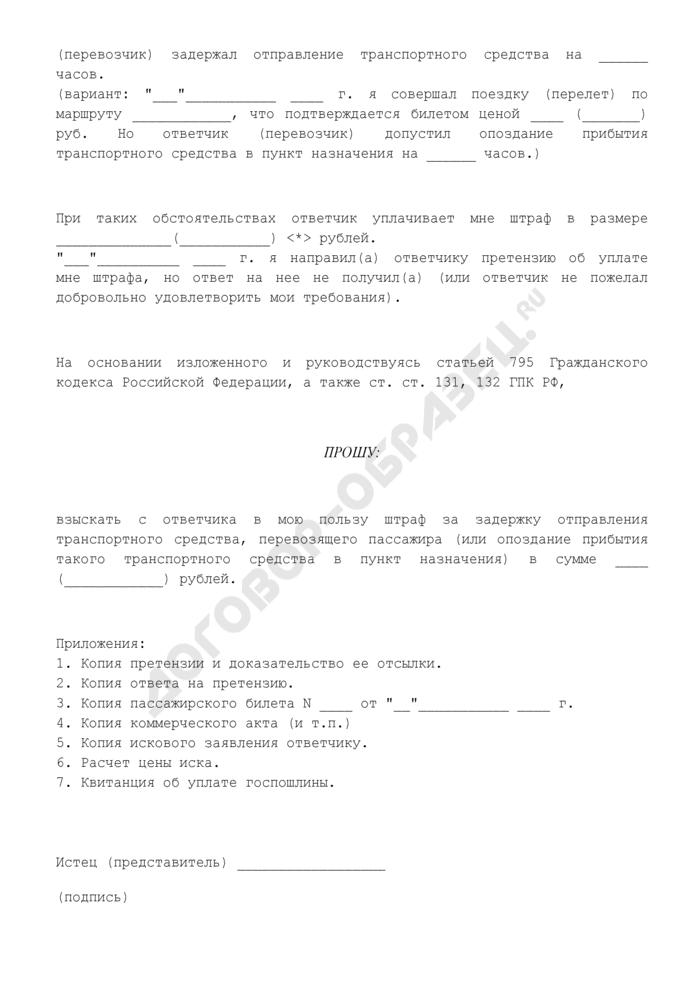 Исковое заявление о взыскании штрафа за задержку отправления транспортного средства, перевозящего пассажира (или опоздание прибытия такого транспортного средства в пункт назначения). Страница 2