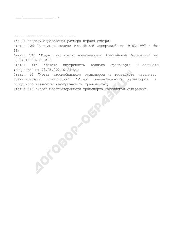 Исковое заявление о взыскании штрафа за задержку отправления транспортного средства, перевозящего пассажира (или опоздание прибытия такого транспортного средства в пункт назначения). Страница 3