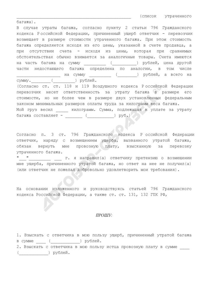 Исковое заявление о взыскании ущерба, причиненного утратой багажа, а также взыскании провозной платы. Страница 2
