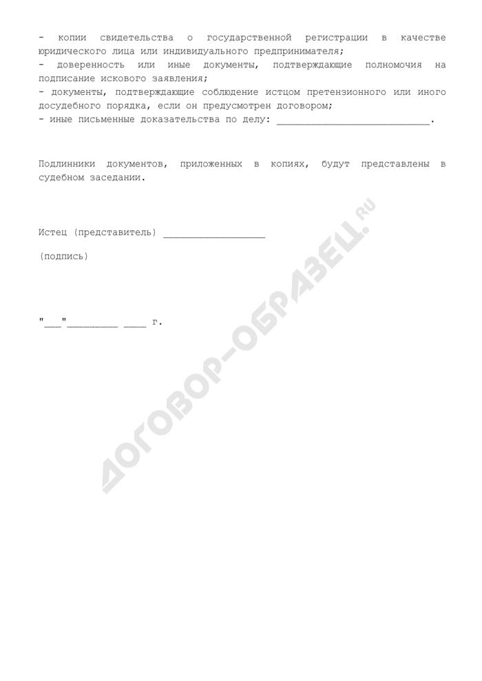 Исковое заявление о взыскании штрафных санкций за нарушение конечного срока выполнения работ по договору строительного подряда. Страница 3