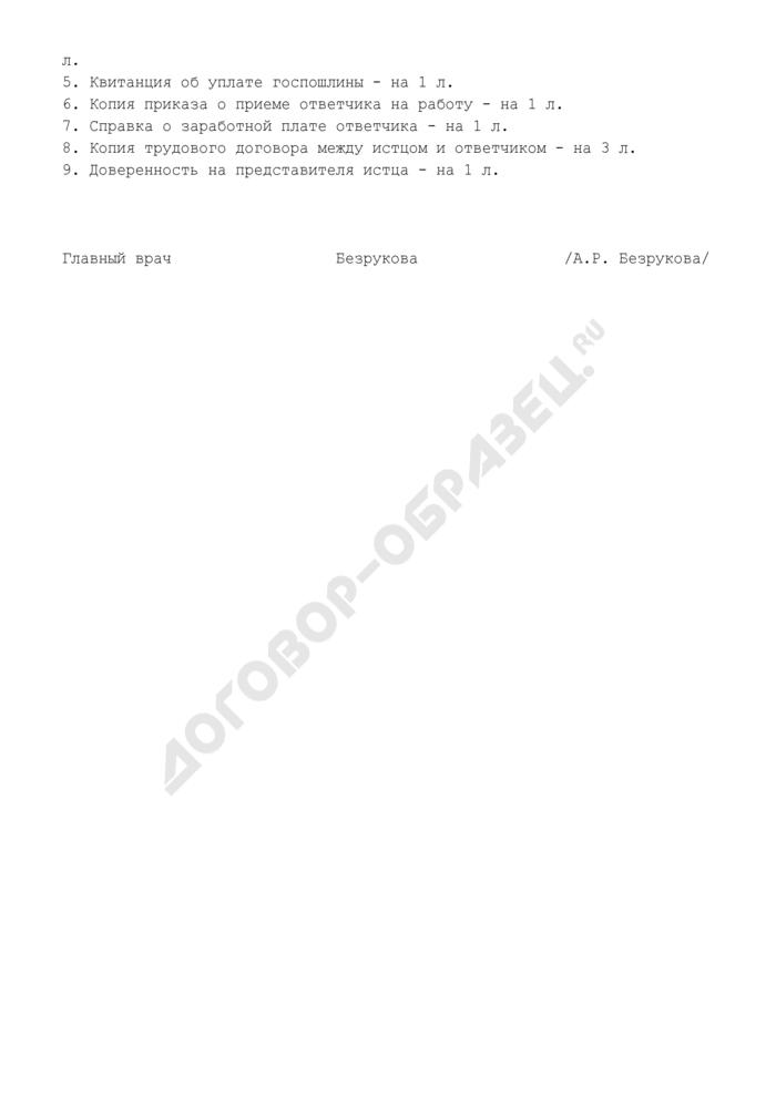 Исковое заявление о возмещении материального ущерба (в порядке регресса) (пример). Страница 2