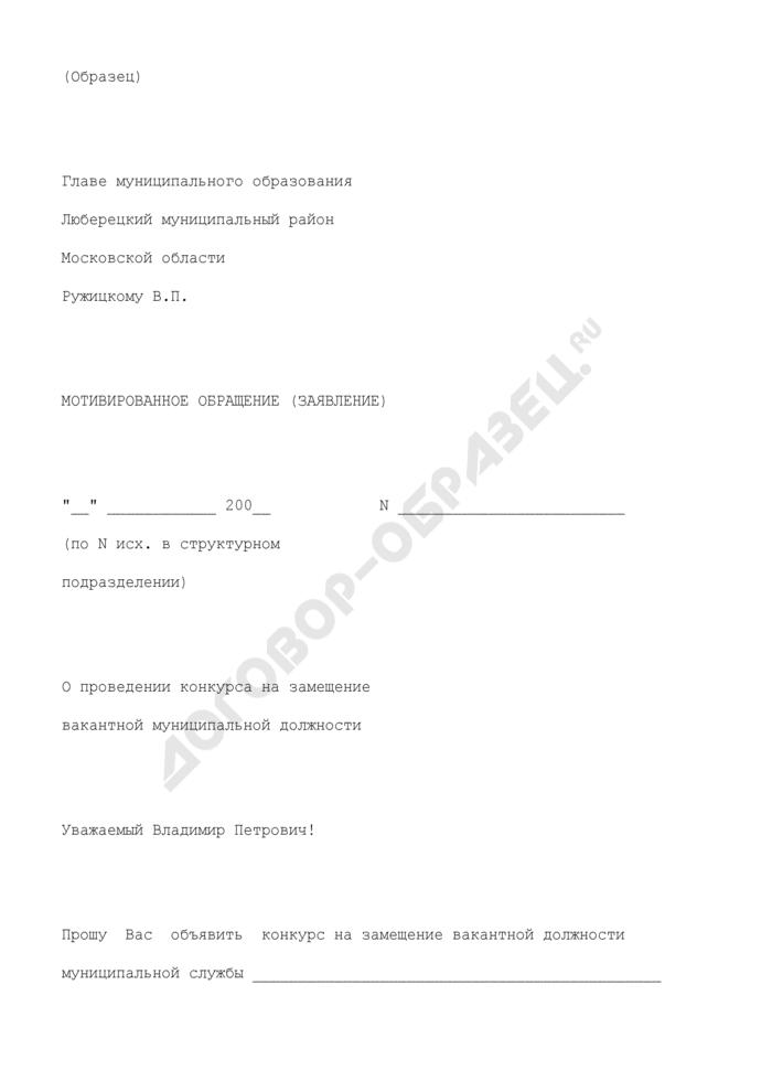Мотивированное обращение (заявление) о проведении конкурса на замещение вакантной муниципальной должности муниципальной службы в администрации города Люберцы Московской области. Страница 1