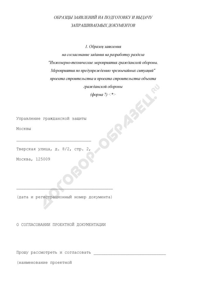 """Образец заявления на согласование задания на разработку раздела """"Инженерно-технические мероприятия гражданской обороны. Мероприятия по предупреждению чрезвычайных ситуаций"""" проекта строительства и проекта строительства объекта гражданской обороны. Форма N 7. Страница 1"""