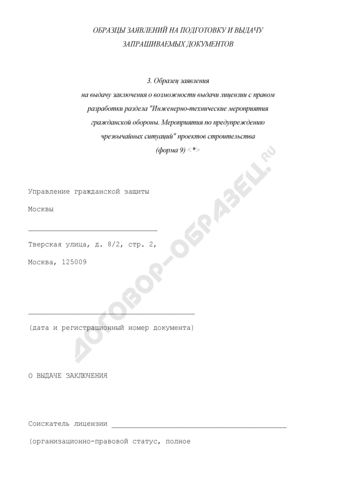 """Образец заявления на выдачу заключения о возможности выдачи лицензии с правом разработки раздела """"Инженерно-технические мероприятия гражданской обороны. Мероприятия по предупреждению чрезвычайных ситуаций"""" проектов строительства. Форма N 9. Страница 1"""