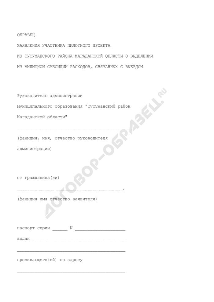 Образец заявления участника пилотного проекта из Сусуманского района Магаданской области о выделении из жилищной субсидии расходов, связанных с выездом. Страница 1