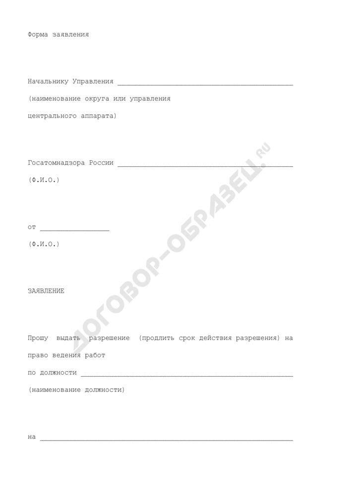 Заявление кандидата на получение разрешения (продление срока действия разрешения) на право ведения работ в области использования атомной энергии работникам организаций, эксплуатирующих исследовательские реакторы, критические и подкритические стенды. Страница 1