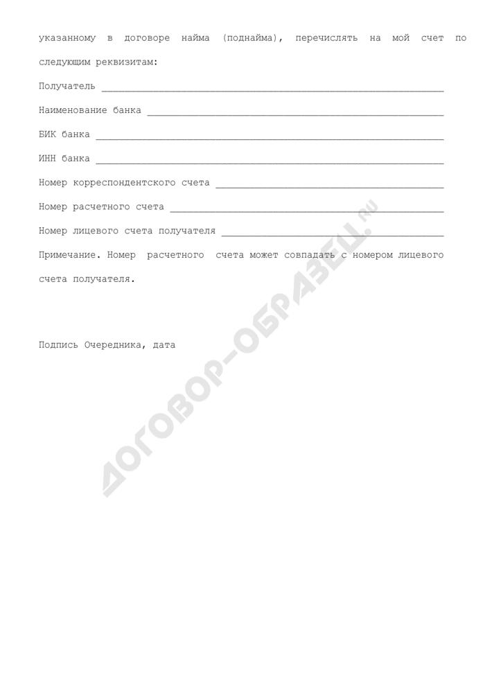 Образец заявления очередника о предоставлении реквизитов счета для перечисления компенсации по возмещению расходов, связанных с оплатой найма (поднайма) жилого помещения. Страница 2