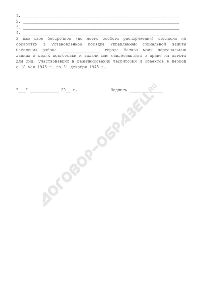 Образец заявления на подготовку и выдачу свидетельства о праве на льготы для ветеранов боевых действий из числа лиц, участвовавших в разминировании территорий и объектов в период с 10 мая 1945 года по 31 декабря 1951 года. Страница 2