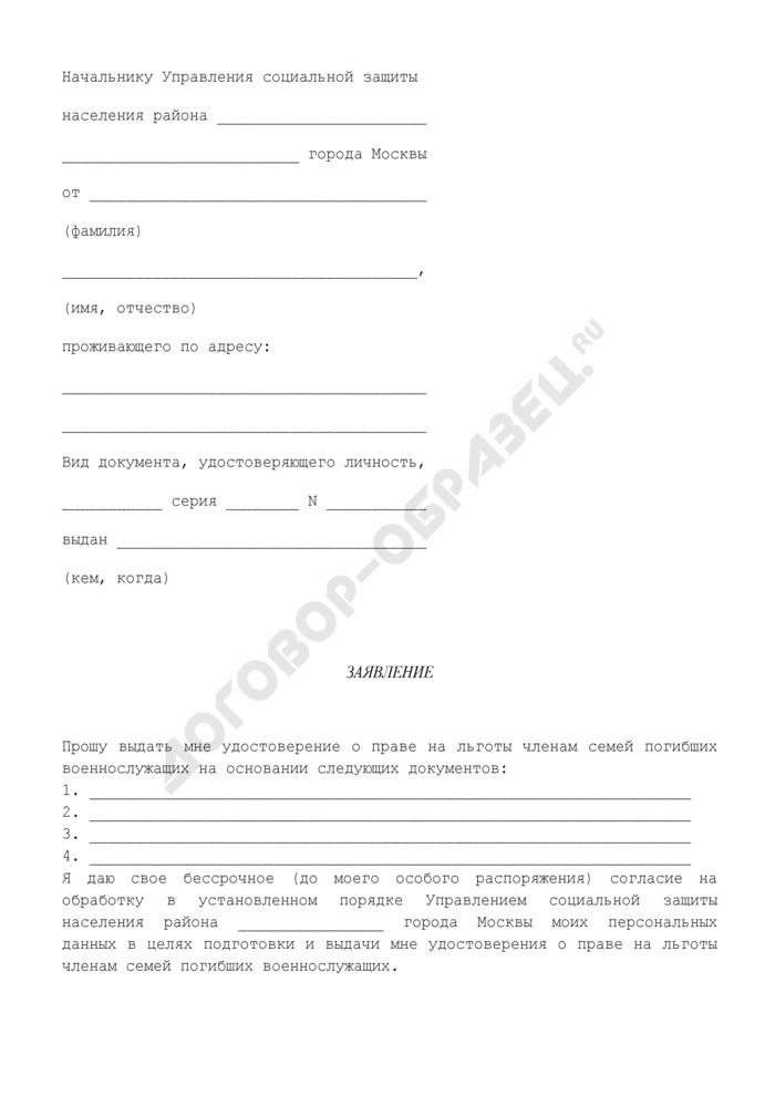 Образец заявления на подготовку и выдачу удостоверения о праве на льготы членам семей погибших военнослужащих. Страница 1