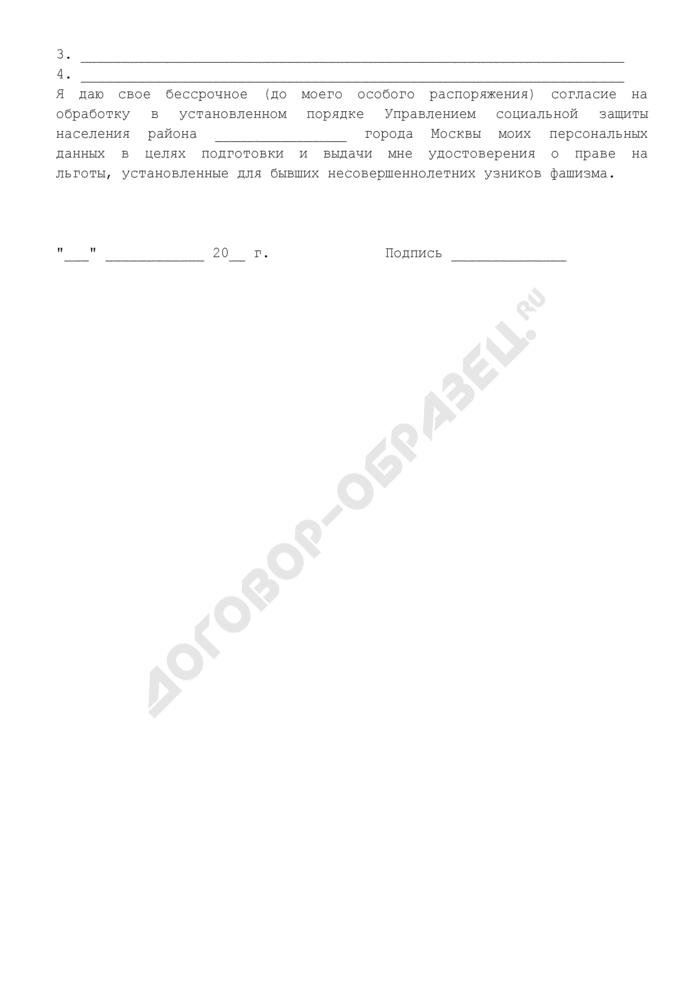 Образец заявления на подготовку и выдачу удостоверения о праве на льготы, установленные для бывших несовершеннолетних узников фашизма. Страница 2