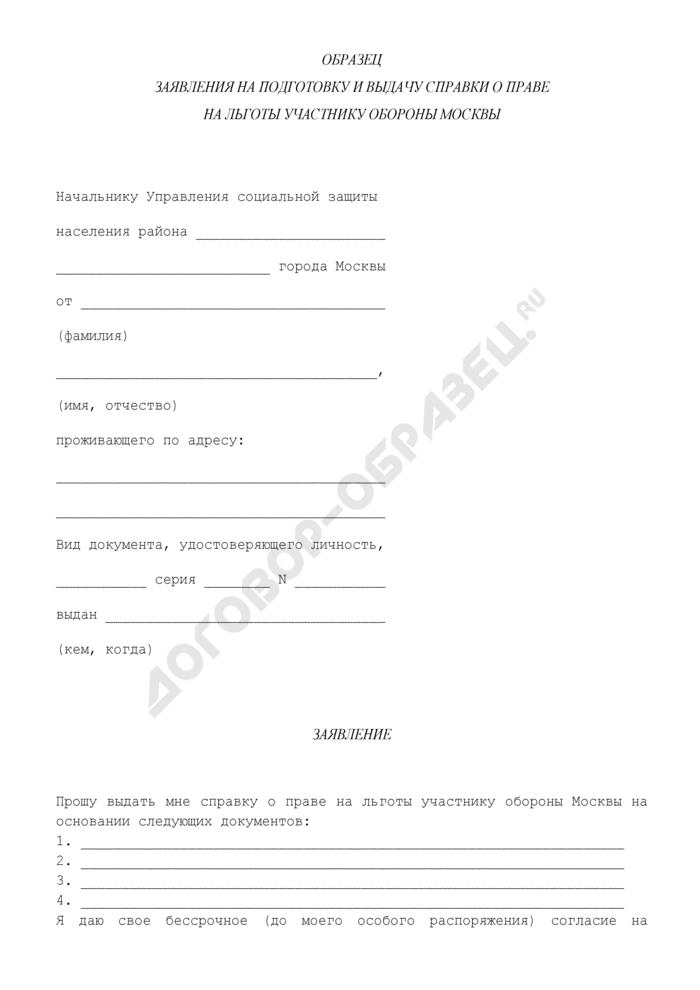 Образец заявления на подготовку и выдачу справки о праве на льготы участнику обороны Москвы. Страница 1