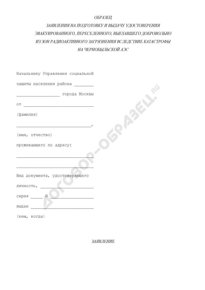 Образец заявления на подготовку и выдачу удостоверения эвакуированного, переселенного, выехавшего добровольно из зон радиоактивного загрязнения вследствие катастрофы на Чернобыльской АЭС. Страница 1