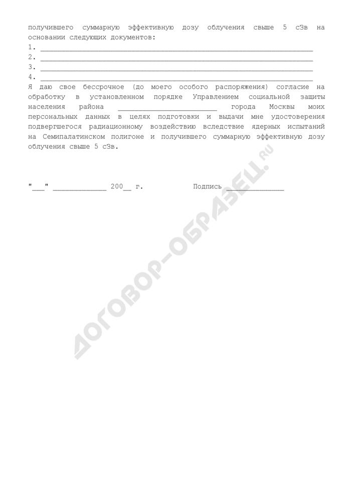 Образец заявления на подготовку и выдачу удостоверения подвергшегося радиационному воздействию вследствие ядерных испытаний на Семипалатинском полигоне и получившего суммарную эффективную дозу облучения свыше 5 сЗв. Страница 2