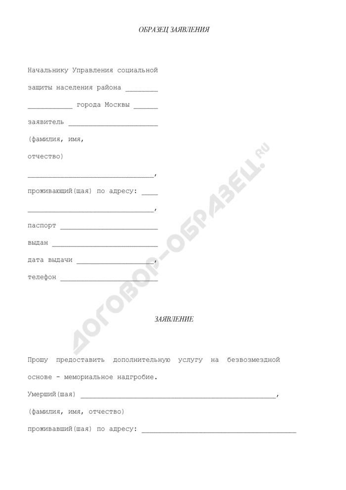 Образец заявления на изготовление и установку мемориального надгробия в случае смерти пенсионеров из числа инвалидов I и II групп, инвалидов с детства, реабилитированных граждан. Страница 1