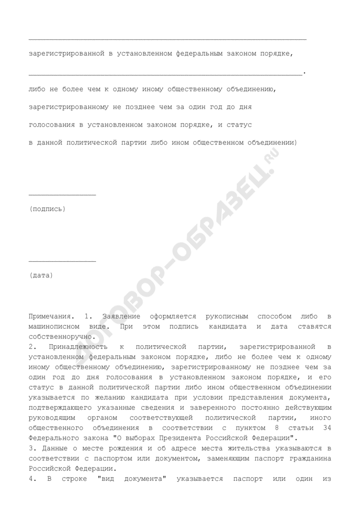 Заявление кандидата о согласии баллотироваться на должность Президента Российской Федерации группе избирателей, созданной для поддержки его самовыдвижения (рекомендуемая форма). Страница 3