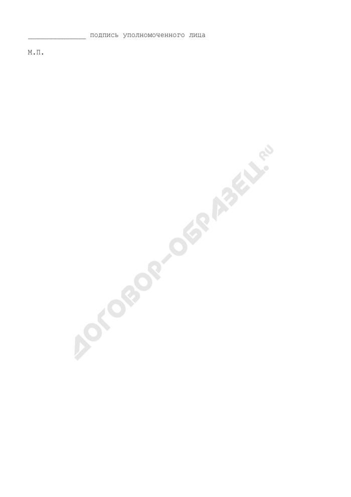 Образец заявления о сроках и месте проведения поисковых экспедиций на территории Московской области. Страница 2