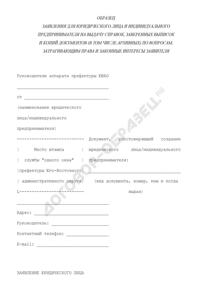 Образец заявления для юридического лица и индивидуального предпринимателя на выдачу справок, заверенных выписок и копий документов (в том числе архивных) по вопросам, затрагивающим права и законные интересы заявителя. Страница 1