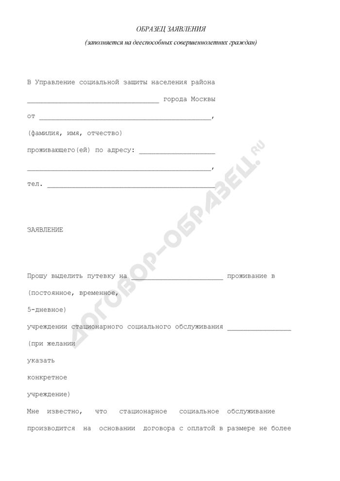 Образец заявления на получение путевки в стационарное учреждение социального обслуживания (заполняется на дееспособных совершеннолетних граждан). Страница 1