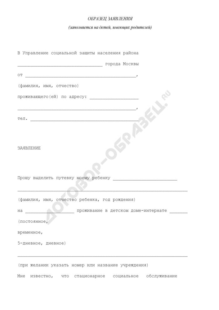 Образец заявления на получение путевки в стационарное учреждение социального обслуживания (заполняется на детей, имеющих родителей). Страница 1