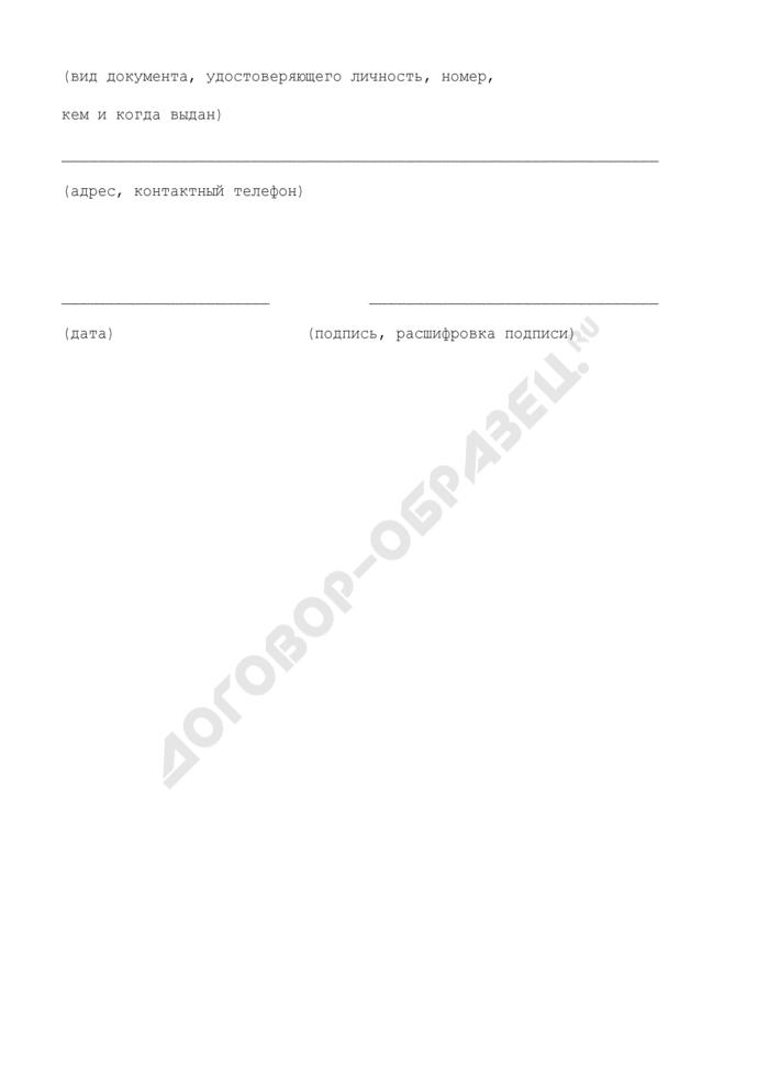 Образец заявления для получения разрешения на размещение объекта мелкорозничной сети для распространения печатной продукции с рук. Страница 3