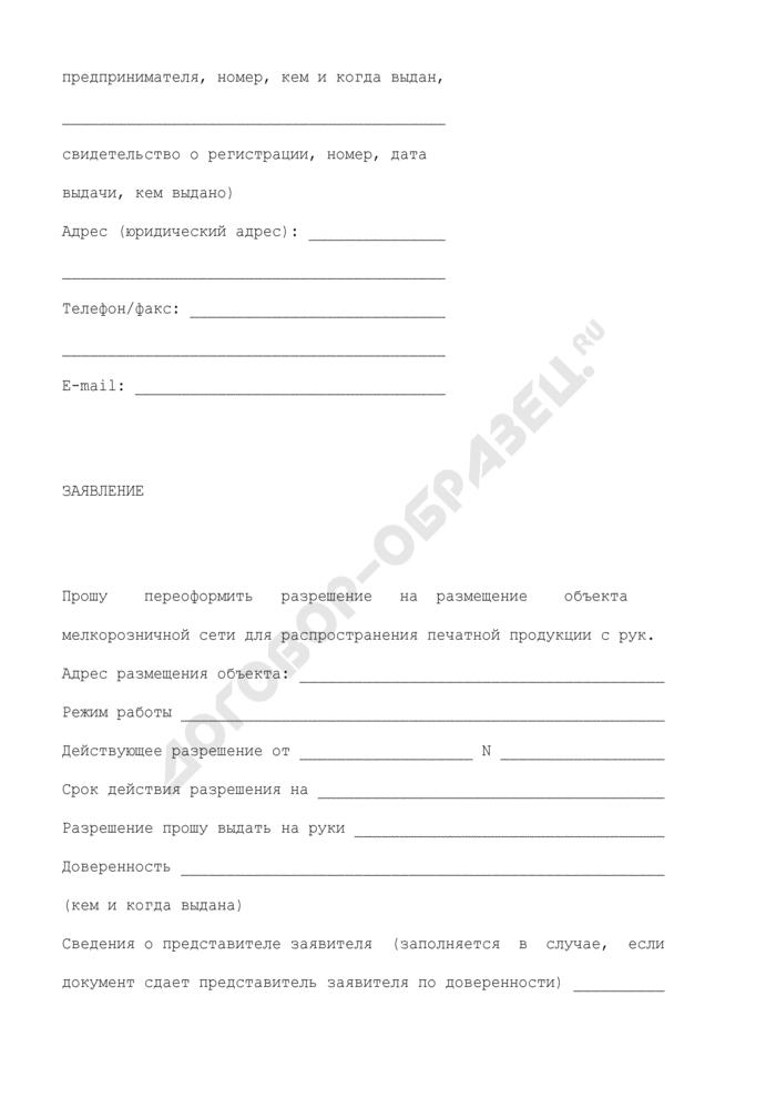 Образец заявления для переоформления разрешения на размещение объекта мелкорозничной сети для распространения печатной продукции с рук. Страница 2