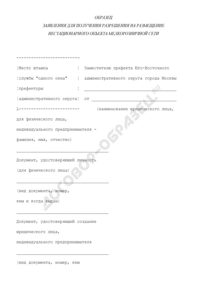 Образец заявления для получения разрешения на размещение нестационарного объекта мелкорозничной сети в Юго-Восточном административном округе города Москвы. Страница 1